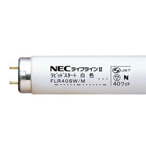 その他 NEC 蛍光ランプ ライフライン直管グロースタータ形 6W形 白色 FL6W 1パック(25本) ds-2136494
