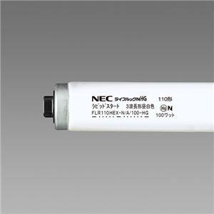 その他 NEC 蛍光ランプ ライフルックHG直管ラピッドスタート形 110W形 昼白色 FLR110HEXN/A100HG10P 1パック(10本) ds-2136512