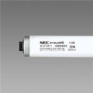 その他 NEC 蛍光ランプ ライフルックHG直管ラピッドスタート形 110W形 昼光色 FLR110HEXD/A100HG10P 1パック(10本) ds-2136513