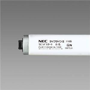 その他 NEC 蛍光ランプ ライフラインII直管ラピッドスタート形 110W形 白色 FLR110HW/A/100-10P 1パック(10本) ds-2136514
