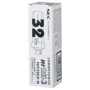 その他 NEC コンパクト形蛍光ランプHfカプル3(FHT) 32W形 3波長形 昼白色 FHT32EX-Nキキ 1セット(10個) ds-2136530