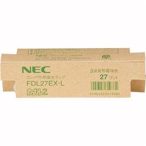 その他 NEC コンパクト形蛍光ランプカプル2(FDL) 27W形 3波長形 電球色 FDL27EX-Lキキ.10 1セット(10個) ds-2136545