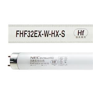 その他 NEC 蛍光ランプ Hf32形 3波長形白色 FHF32EX-W-HX-S 1セット(25本) ds-2136592