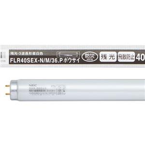 その他 NEC 防災用残光ランプ 飛散防止直管ラピッドスタート 40形 3波長形 昼白色 FLR40SEX-N/M/36.Pボウサイ 1セット(25本) ds-2136611