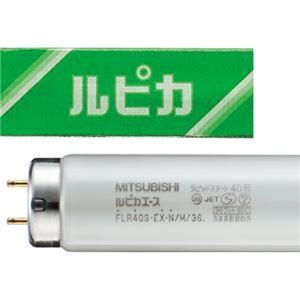 その他 三菱電機照明 蛍光ランプ ルピカ直管ラピッドスタート形 40W形 3波長形 昼白色 FLR40S・EX-N/M/36 1セット(25本) ds-2136632