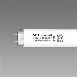 その他 NEC 蛍光ランプ ライフルックHG直管ラピッドスタート形 40W形 3波長形 昼白色 業務用パック FLR40SEX-N/M36-HG1パック(25本) ds-2136633