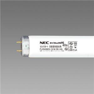 その他 NEC 蛍光ランプ ライフルックHG直管ラピッドスタート形 40W形 3波長形 昼光色 業務用パック FLR40SEX-D/M/36-HG1パック(25本) ds-2136634