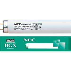 その他 NEC 蛍光ランプ ライフルックHGX直管ラピッドスタート形 40W形 3波長形 昼白色 FLR40SEXN/M/36-X-10P1パック(10本) ds-2136647