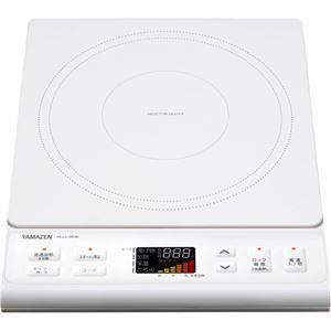 その他 YAMAZEN IH調理器 1400Wホワイト YEJ-L130(W) 1台 ds-2136767