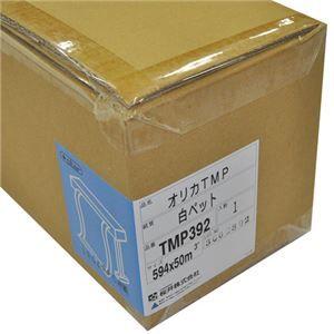 その他 桜井 オリカTMP 白PETフィルム594mm×50m 3インチコア TMP392 1本 ds-2137385