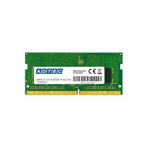 その他 アドテック DDR4 2400MHzPC4-2400 260Pin SO-DIMM 8GB 省電力 ADS2400N-H8G 1枚 ds-2137433