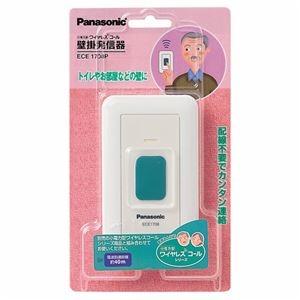 その他 パナソニック小電力型ワイヤレスコール壁掛発信器 単4乾電池×2個使用 ECE1708P 1台 ds-2137795