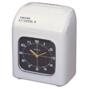 その他 アマノ 電子タイムレコーダー ホワイトEX3000Nc-W 1台 ds-2138399