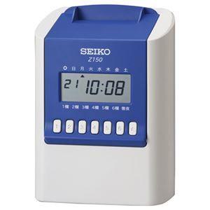 その他 セイコーソリューションズ時間計算タイムレコーダー Z150 プレミアムパック(リボンカセット付) 青 1台 ds-2138419
