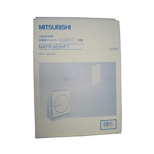 その他 三菱 空気清浄機 交換用フィルターセットHEPA・特殊活性炭フィルター MAPR-863HFT 1セット ds-2138442
