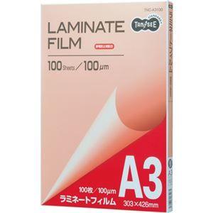 その他 TANOSEE ラミネートフィルム A3グロスタイプ(つや有り) 100μ 1セット(500枚:100枚×5パック) ds-2138605