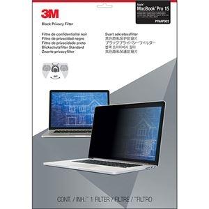その他 3M プライバシーフィルター forApple MacBook Pro 15 with Retina Display PFNAP003 1枚 ds-2140649