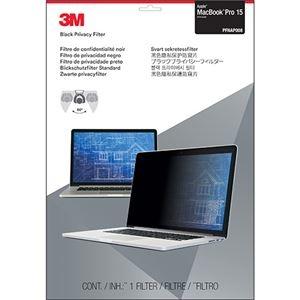 その他 3M プライバシーフィルター forApple MacBook Pro 15 (2016 Model)用 PFNAP008 1枚 ds-2140650