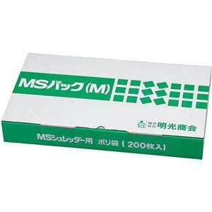 その他 明光商会 シュレッダー用ゴミ袋MSパック Mサイズ 1パック(200枚) ds-2142877