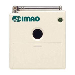 その他 イマオコーポレーション ベンリックメッセージ送信機 FW-MET01 1個 ds-2143401