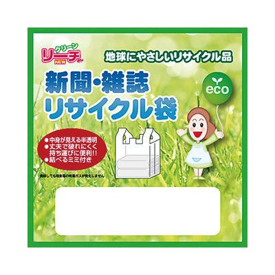 その他 【300個セット】新聞・雑誌リサイクル袋2枚組 2214042