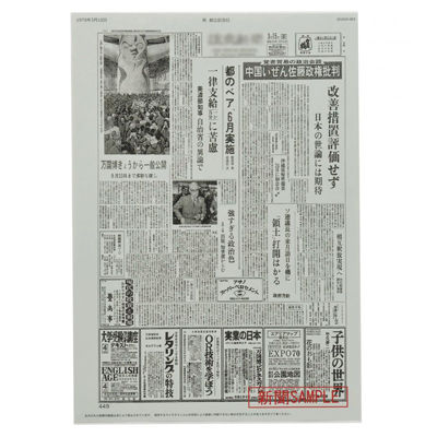 その他 【30個セット】トキコトしんぶん(長3封筒サイズ) 2934194