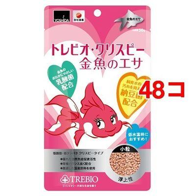 吉田飼料 トレビオ・クリスピー 金魚のエサ(50g) 50g*48コセット 29909【納期目安:2週間】