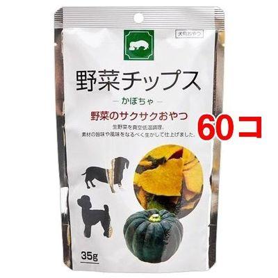 藤沢商事 野菜チップス かぼちゃ 35g*60コセット 30562【納期目安:2週間】