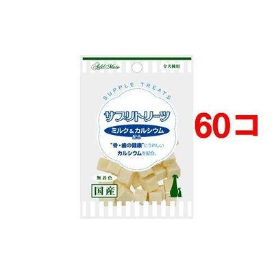 ペティオ アドメイト サプリトリーツ ミルク&カルシウム(30g) 30g*60コセット 30663【納期目安:2週間】
