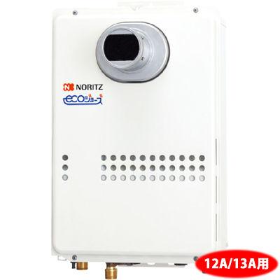 ノーリツ(NORITZ) 16号ガス給湯器 1634シリーズ 「PS前方排気延長」 オートストップあり (戸建/集合住宅)(都市ガス 12A13A) GQ-C1634WS-C-13A