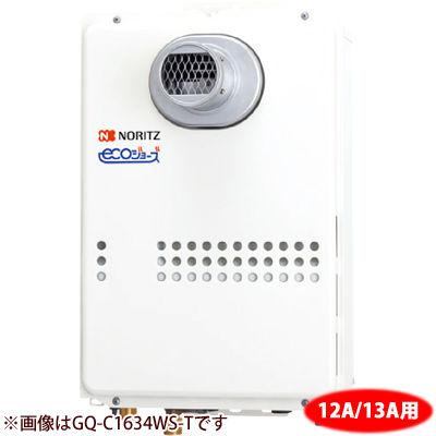 ノーリツ(NORITZ) 16号ガス給湯器 1634シリーズ 「PS扉内設置形」 オートストップあり (戸建/集合住宅)(都市ガス 12A13A) GQ-C1634WS-TBL-13A