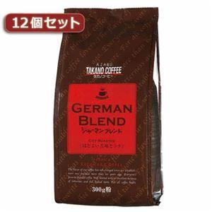 その他 タカノコーヒー ジャーマンブレンド12個セット AZB0925X12 ds-2144920