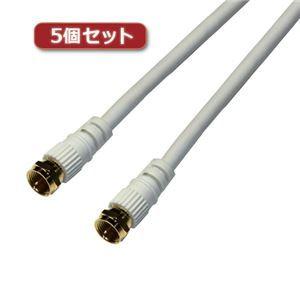 その他 5個セット HORIC アンテナケーブル 20m ホワイト 両側F型ネジ式コネクタ ストレート/ストレートタイプ HAT200-339SSWHX5 ds-2147578