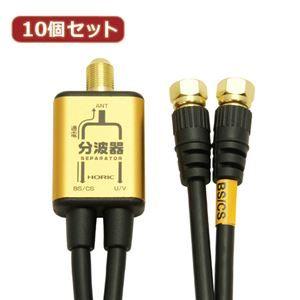 その他 10個セット HORIC アンテナ分波器 ケーブル一体型 50cm ゴールド AP-SP011GDX10 ds-2147583