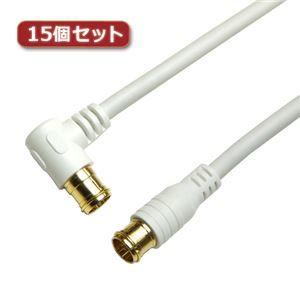その他 15個セット HORIC アンテナケーブル 7m ホワイト 両側F型差込式コネクタ L字/ストレートタイプ HAT70-119LPWHX15 ds-2147592