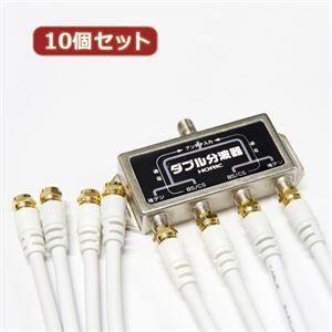 その他 10個セット HORIC アンテナダブル分波器 ケーブル4本付属 1m HAT-WSP010X10 ds-2147597