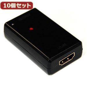 その他 10個セット HORIC HDMIリピーター HDMI-E40MX10 ds-2147997