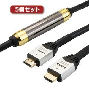 その他 5個セット HORIC イコライザー付き HDMIケーブル 15m シルバー HDM150-086SVX5 ds-2148401