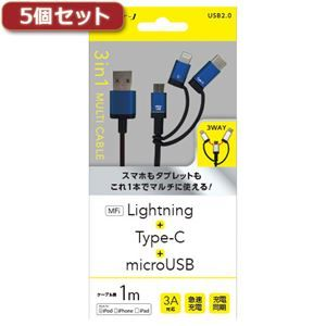 その他 5個セット エアージェイ 3in1マルチケーブル(micro+Type-C+Lightning) BL UKJ-LMC100BLX5 ds-2149508