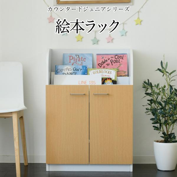 JKプラン 絵本棚 3段 扉付き キャビネット 幅60cm 高さ85cm FDK-0001-WHNA
