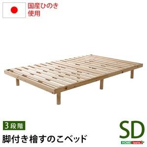 その他 すのこベッド 【セミダブル フレームのみ ナチュラル】 幅約120cm 高さ3段調節 木製脚付き 〔寝室〕 ds-2112337