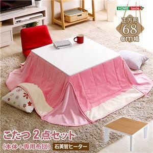 その他 カジュアルホワイトこたつ布団SET(正方形・68cm) ホワイト/ピンク ds-2112406