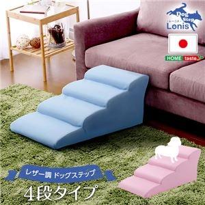 その他 日本製ドッグステップPVCレザー、犬用階段4段タイプ【lonis-レーニス-】 レッド ds-2112213
