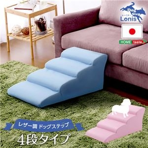 その他 日本製ドッグステップPVCレザー、犬用階段4段タイプ【lonis-レーニス-】 ライトブルー ds-2112215