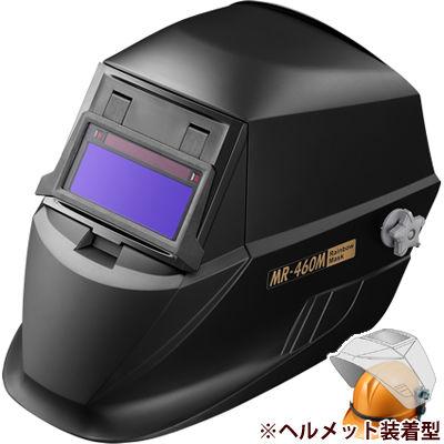 マイト工業 マスク型レインボーミニMR-460M-H(液晶窓開閉形ヘルメット装着タイプ) MR-460M-H