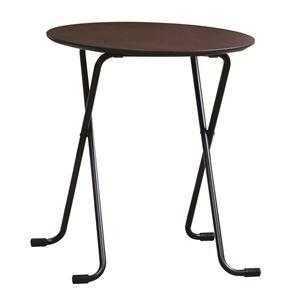 その他 折りたたみテーブル 【丸型 ダークブラウン×ブラック】 幅60cm 日本製 木製 スチールパイプ 〔ダイニング リビング〕【代引不可】 ds-2154568