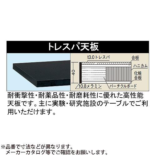 サカエ 作業台 オプション天板(実験用天板/トレスパ天板) ST-1275TC