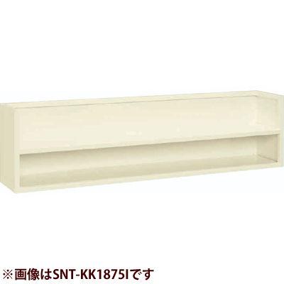 サカエ 作業台 オプション収納棚 (アイボリー) SNT-KK1275I