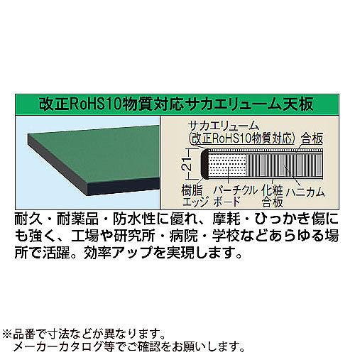 サカエ 作業台 オプション天板(軽量用天板) KK-1860FTEC