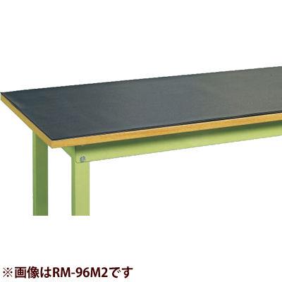 サカエ 作業台用PVCマット RM-127M2